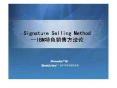 Signature Selling Method --IBM 特色销售方法论