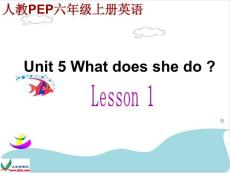 Unit 5 What does she do?课件