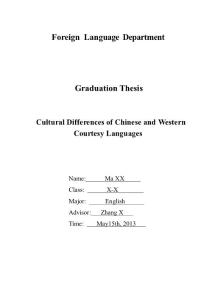 Cultural Differences of Chinese and Western Courtesy Languages  中西方�Y♀貌用�Z的文化差��