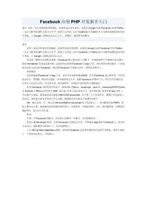 Facebook应用PHP开发新手入门