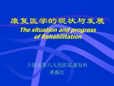 (PPT)-康复医学的现状与发展Thesituationandprogressof