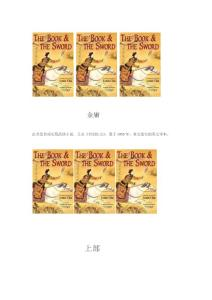 hasuploaded_[书剑恩仇录上].(THE.BOOK.AND.THE.SWORD.PART.ONE).金庸.英文文字版