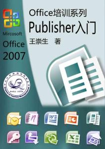 Publisher入门