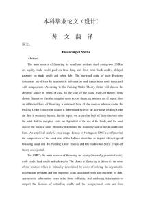 SME FINANCING IN CHINA