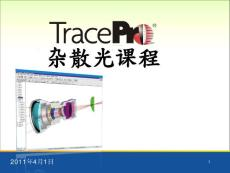 Tracepro使用教程step by step