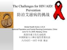 防治艾滋病的挑战 The Challenges for HIV/AIDS Prevention