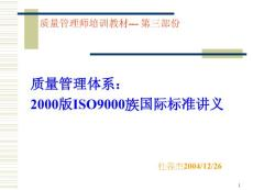 (3)ISO9000-2000 LESSON