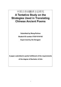 中国古诗词翻译方法研究A Tentative Study on the Strategies Used in Translating Chinese Ancient Poems