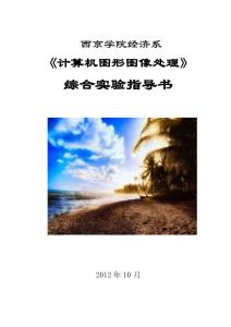 PHOTOSHOP CS6经典案例