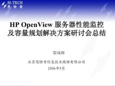 HP OpenView 服务器性能..