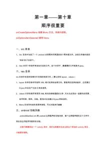 Android开发入门指南帮助文档