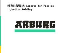 ARBURG精密注塑技术 - Aspect for precise injection molding
