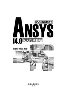 ANSYS 14.0从入门到精通