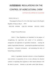 农药管理条例 REGULATIONS ON THE CONTROL OF AGRICULTURAL CHEM-英语行业-法律英语-