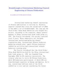 Breakthroughs of International Marketing Channel Engineering of Chinese Publications[文档资料]