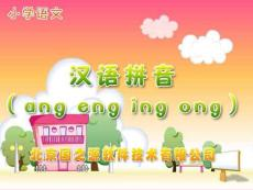 《ang eng ing ong》后鼻音j教学课件