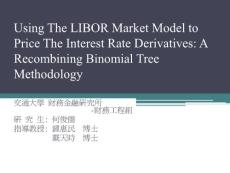 Using The LIBOR Market Model to Price The Interest Rate
