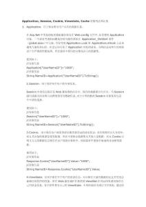Application, Session, Cookie, Viewstate, Cache对象用法