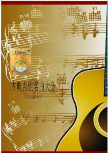 Guitar Famous Collections(第2册)(五六线对照)