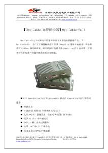 OptiCable光纤延长器  OptiCable-Full