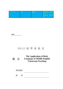 The Application of Body Language in Middle English Classroom Teaching  英语专业毕业论文1