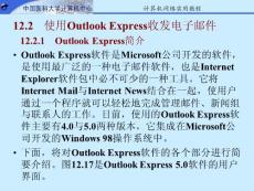 【PPT】-12.2使用Outloo..