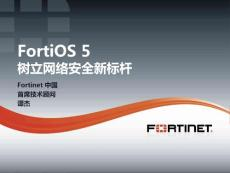 fortios 5 樹立網絡安全新標桿 - fortinet技術支持中心