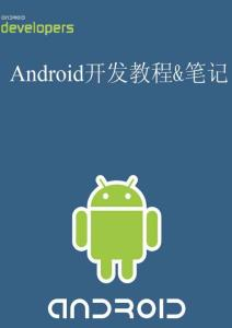Android开发教程笔记完全版