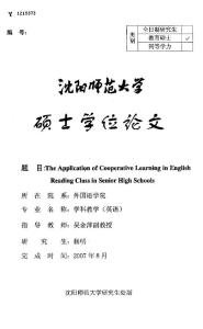 THE APPLICATION OF COOPERATIVE LEARNING IN ENGLISH READING CLASS IN SENIOR HIGH SCHOOLS