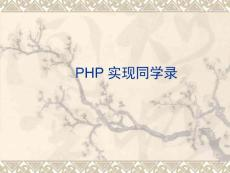 php实现同学录