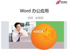 office Word培训课件